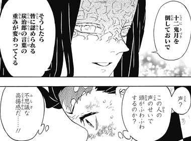 kimetsunoyaiba47-17013006.jpg