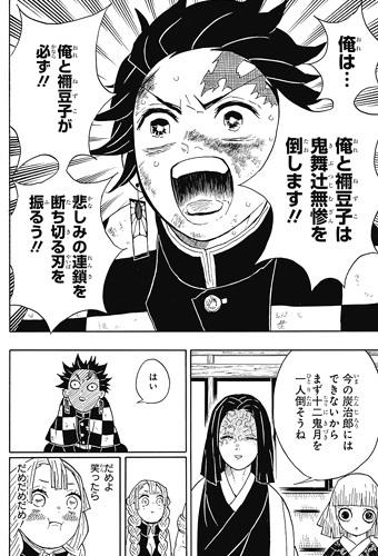 kimetsunoyaiba47-17013007.jpg