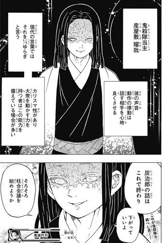 kimetsunoyaiba47-17013010.jpg