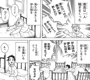 鬼滅の刃48話ネタバレ②