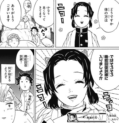 kimetsunoyaiba48-17020612.jpg