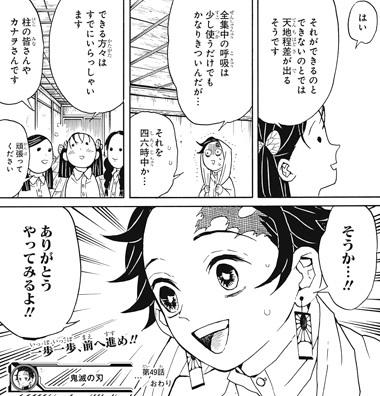 kimetsunoyaiba49-17021307.jpg