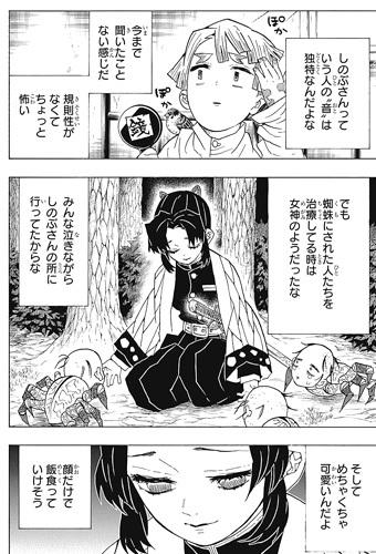 kimetsunoyaiba49-17021308.jpg