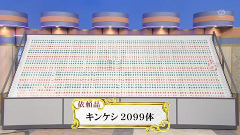 kinkeshi-16122701.jpg
