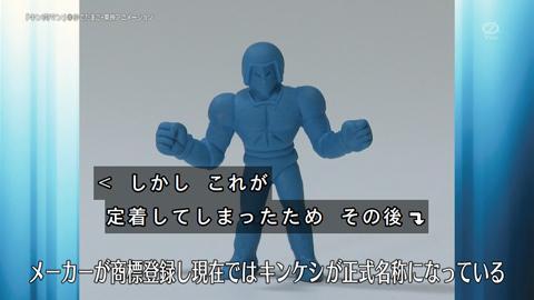kinkeshi-16122712.jpg