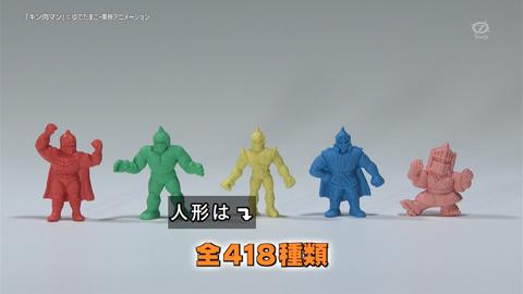 kinkeshi-16122720.jpg