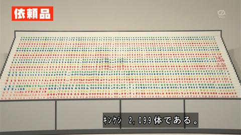 kinkeshi-16122735.jpg
