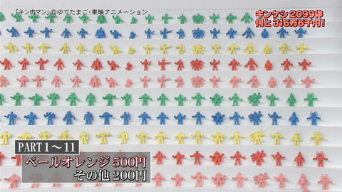 kinkeshi-16122742.jpg