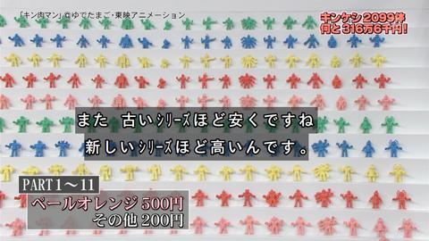kinkeshi-16122745.jpg