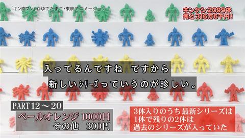 kinkeshi-16122746.jpg