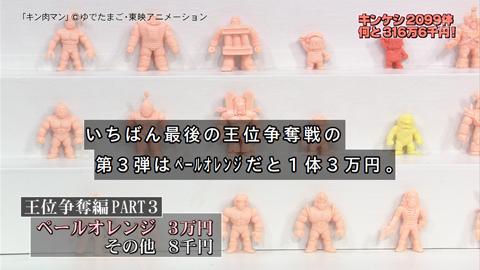 kinkeshi-16122748.jpg