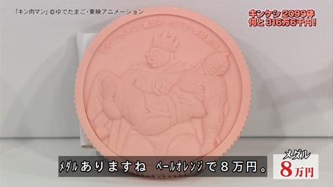 kinkeshi-16122751.jpg