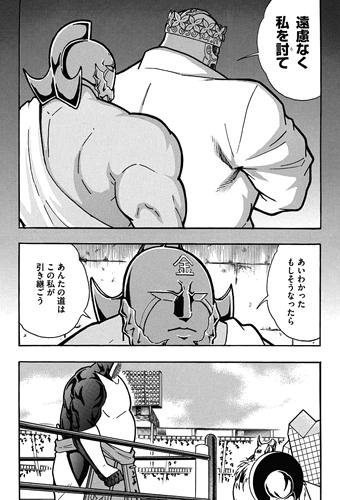 ゴールドマンと超人閻魔の約束
