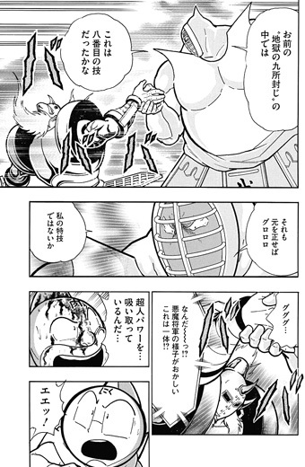 キン肉マン197話ネタバレ②