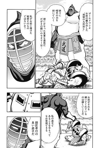 キン肉マン197話ネタバレ⑤