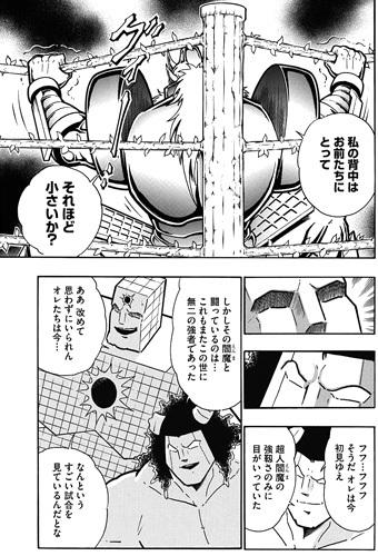 キン肉マン197話ネタバレ④