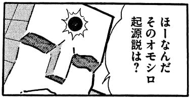 サンシャイン オモシロ起源説