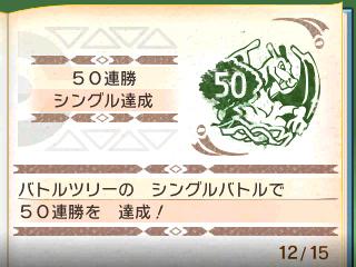 スーパーシングル50連勝達成