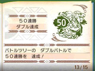 スーパーダブル50連勝達成
