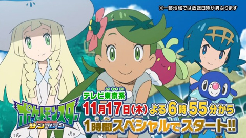 pokemon-xy-16110104.jpg