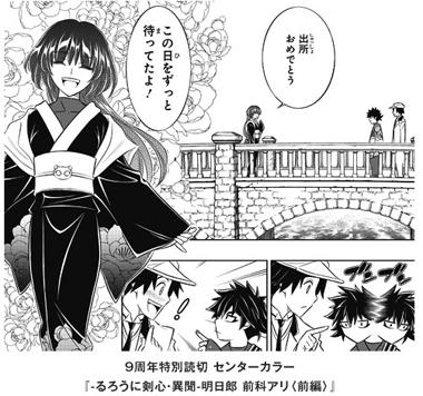 rurouni-kenshin-19110703.jpg