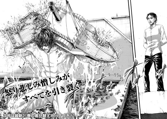 shingeki87-16110901.jpg
