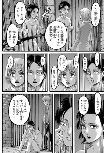shingeki87-16110904.jpg
