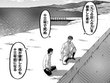 shingeki88-16120905.jpg