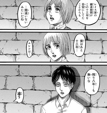 shingeki88-16120906.jpg