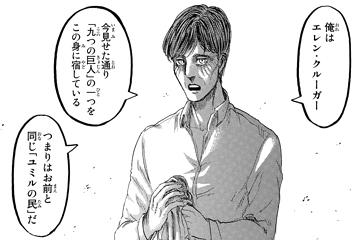shingeki88-16120909.jpg
