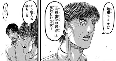 shingeki88-16120910.jpg