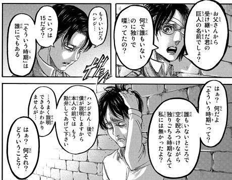 shingeki89-16010702.jpg