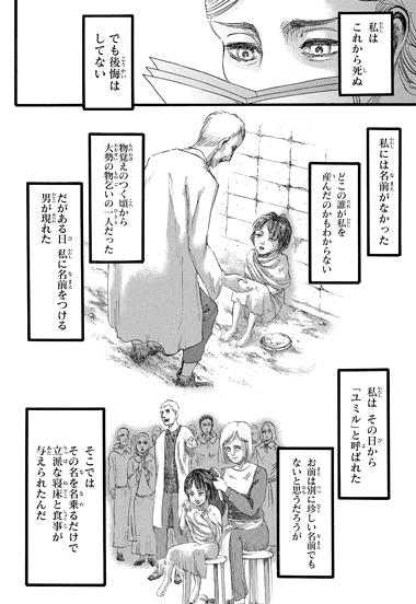 shingeki89-16010704.jpg