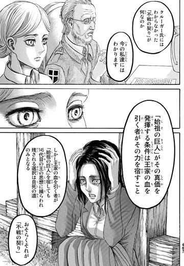 shingeki89-16010706.jpg