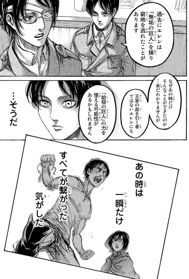 shingeki89-16010707.jpg