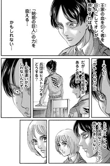 shingeki89-16010709.jpg