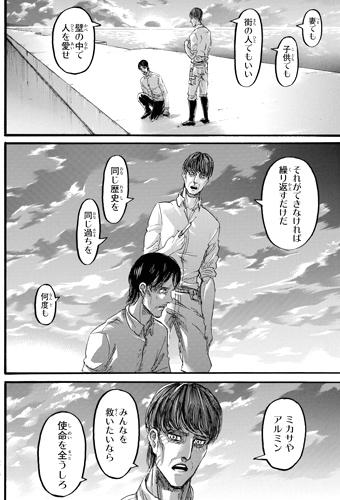 shingeki89-16010710.jpg