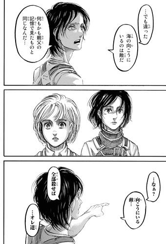 shingeki90-16020902.jpg