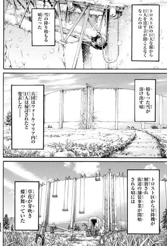 shingeki90-16020906.jpg