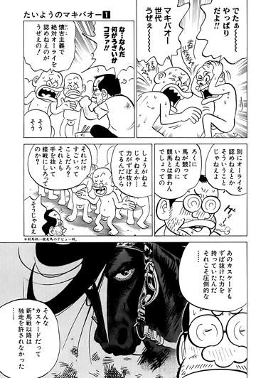 taiyou-makibao238-16111406.jpg
