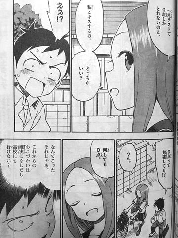takagi-16121209.jpg