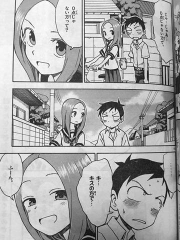 takagi-16121210.jpg