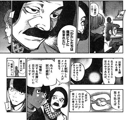東京グール:re 103話 ネタバレ感想