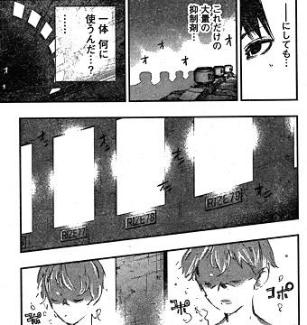 東京喰種:re 110話ネタバレ③
