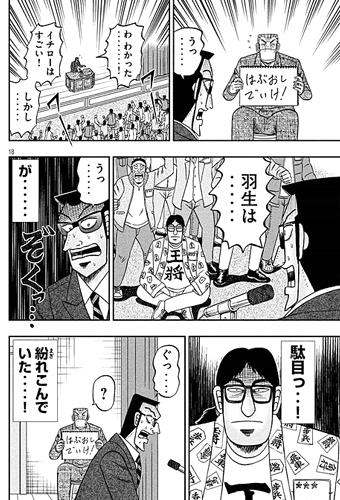 tonegawa-16112701.jpg