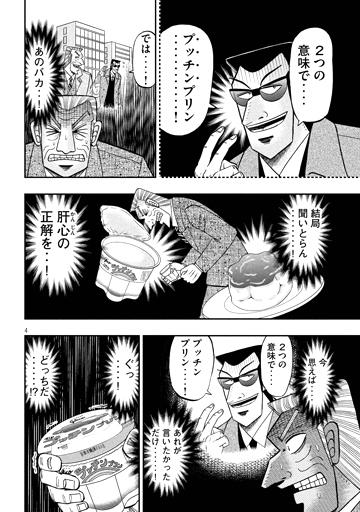 tonegawa-16121206.jpg