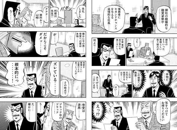 tonegawa-16121211.jpg