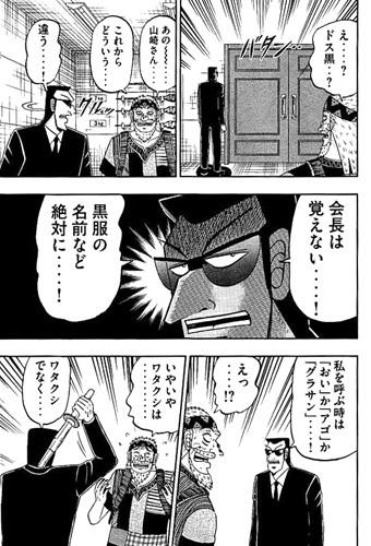tonegawa-17011601.jpg