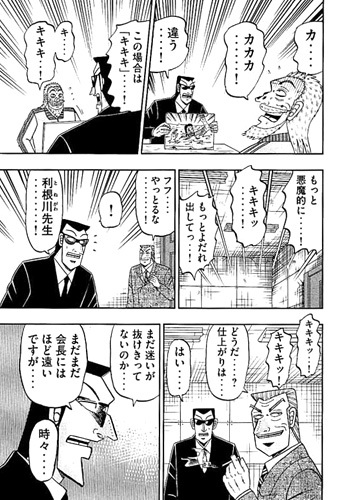 tonegawa-17011603.jpg