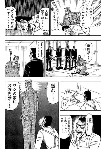 tonegawa-17011607.jpg